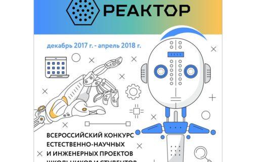 Конкурс «Реактор»